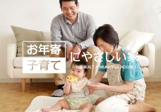 堀江工務店のサービスお年寄・子育てにやさしい家のイメージ写真