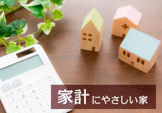 堀江工務店のサービス家計にやさしい家のイメージ写真