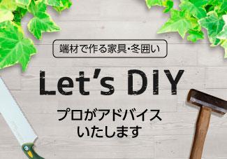 堀江工務店のサービスプロが教えるDIYのイメージ写真